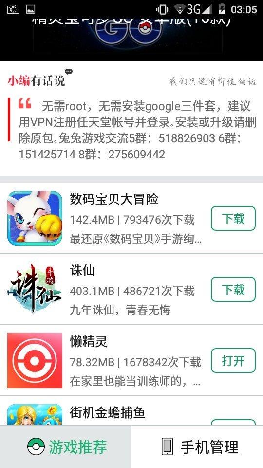 Pokemon go tutuapp android - Pokémon GO: cheat & teleport (false GPS location without jailbreak)