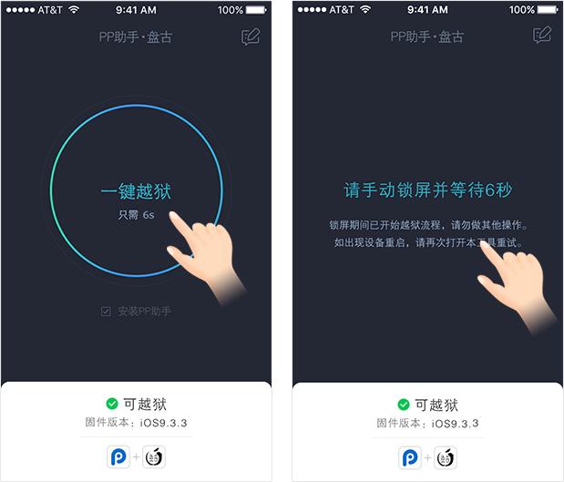 ios 9.2 9.3.3 25PP jailbreak tutorial - Tutorial: iOS 9.3.3 / iOS 9.2 jailbreak iPhone, iPad, iPod Touch (PanGu)