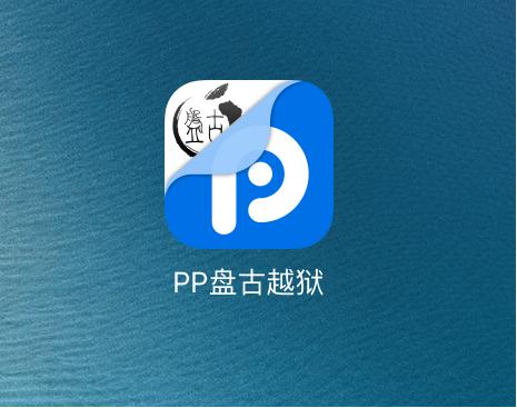 jailbreak ios 9.3.3 25PP Pangu application - Jailbreak iOS 9.3.3 : Apple bloque les profils pour jailbreaker sans ordinateur