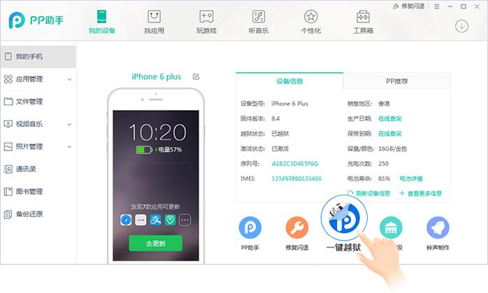 jailbreak iOS 9.3.3 25PP PanGu - Tutorial: Jailbreak iOS 9.3.3 / iOS 9.2 iPhone, iPad, iPod Touch (PanGu)