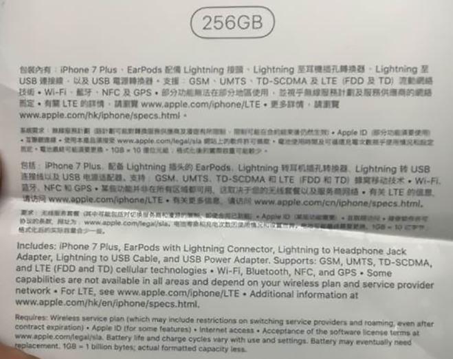 iphone 7 plus earpods lightning adaptateur document - iPhone 7 : modèle 256 Go, EarPods Lightning ET adaptateur Lightning-jack ?